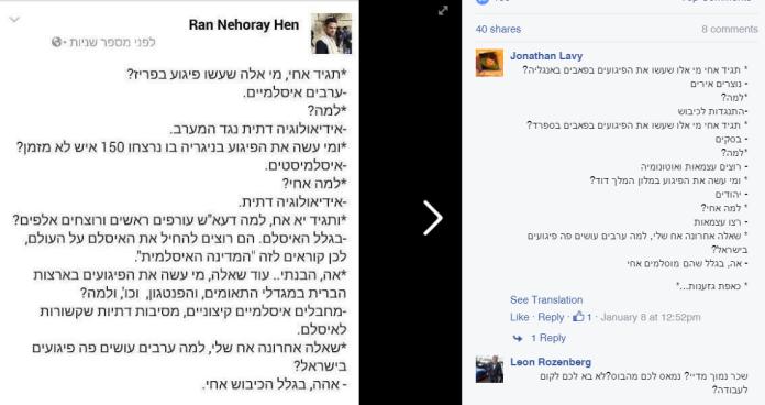 izraelinfo iszlam vagy megszallas a terror oka