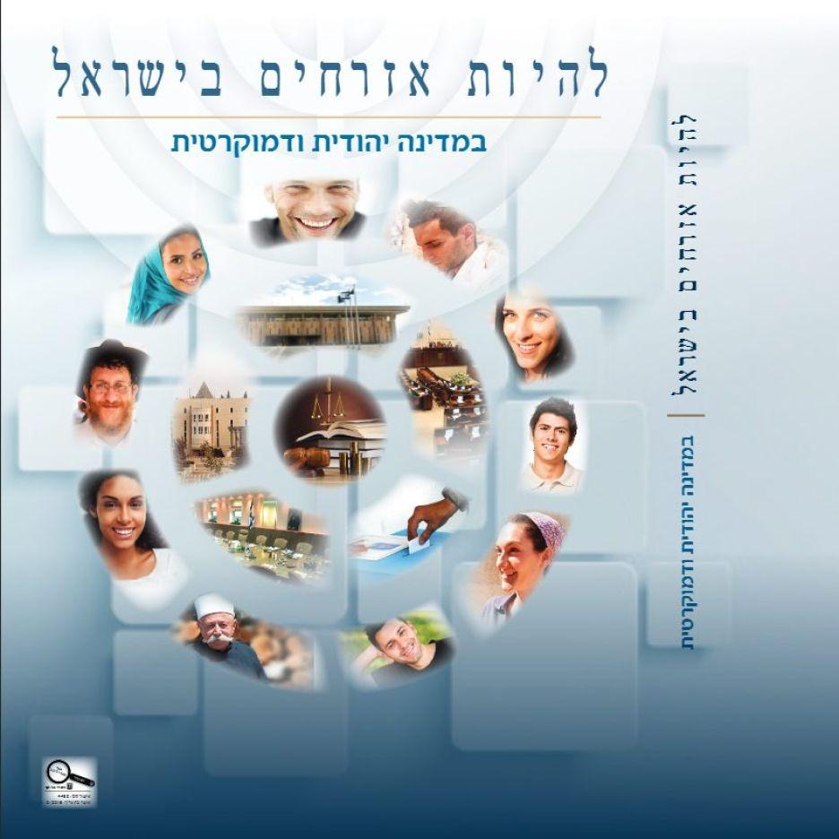 izraelinfo allampolgari ismeretek tankonyv