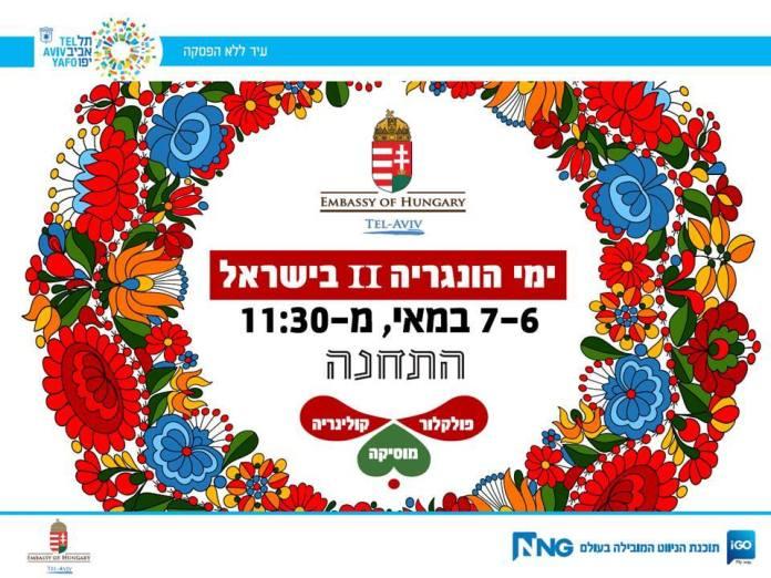 izraelinfo magyar napok tel aviv